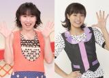 NHK『おかあさんといっしょ』を卒業するまゆお姉さん(いとうまゆ ※左)の後任を務めるりさお姉さん(上原りさ ※右)