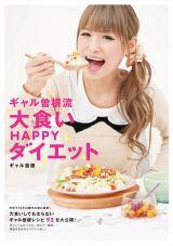 『ギャル曽根流 大食いHAPPYダイエット』(著・ギャル曽根/マガジンハウス)
