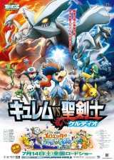 劇場版新ポスター (C)Nintendo・Creatures・GAME FREAK・TV Tokyo・ShoPro・JR Kikaku (C)Pok?mon (C)2012 ピカチュウプロジェクト