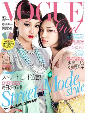 サムネイル 沢尻エリカと水原希子が表紙を飾る『VOGUE girl No.3』 Photo:Mika Ninagawa at Luckystar (c) 2012 Conde Nast Publications Japan. All rights reserved.