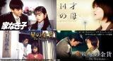 懐かしの名作ドラマもオンデマンド配信開始(C)NTV