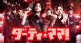「日テレオンデマンド」で『ダーティ・ママ!』を配信(C)NTV