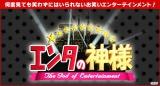 「日テレオンデマンド」で『エンタの神様』を配信(C)NTV
