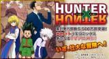 「日テレオンデマンド」で『HUNTER×HUNTER』を配信(C)NTV