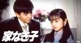 「日テレオンデマンド」で『家なき子』を配信(C)NTV