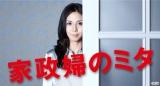 「日テレオンデマンド」で『家政婦のミタ』を配信(C)NTV