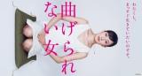 「日テレオンデマンド」で『曲げられない女』を配信(C)NTV