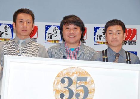 三幸製菓の『雪の宿』35周年記念PRイベントに出席した、我が家の(左から)坪倉由幸、杉山裕之、谷田部俊 (C)ORICON DD inc.