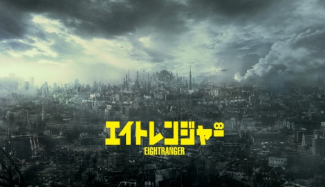 映画『エイトレンジャー』イメージ画像