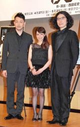 舞台『BOB』の製作発表会見に出席した(左から)西田征史、平愛梨、片桐仁 (C)ORICON DD inc.