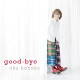ドラマED曲が収録されたアルバム『good-bye』(2月22日発売)