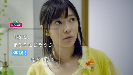 【CMカット】花王『トイレクイックル』の新CM「1枚でおそうじ体験」篇より