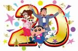 なんだかんだで20周年だゾ!映画『クレヨンしんちゃん』(C)臼井儀人/双葉社・シンエイ・テレビ朝日・ADK 2012
