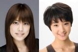 テレビ朝日系の新ドラマ『Wの悲劇』に出演する女優の福田沙紀(左)と剛力彩芽(右)