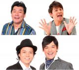 ABCの新番組『見知らぬ関西新発見! みしらん』に出演する赤井英和(上段左)、岡田圭右(上段右)、シャンプーハット(小出水、てつじ/下段)