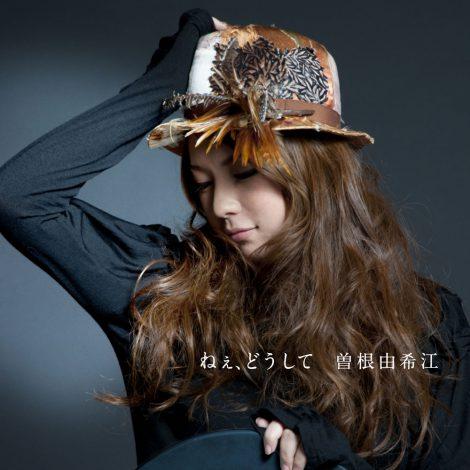 4thシングル「ねぇ、どうして」(4月25日発売/初回盤)