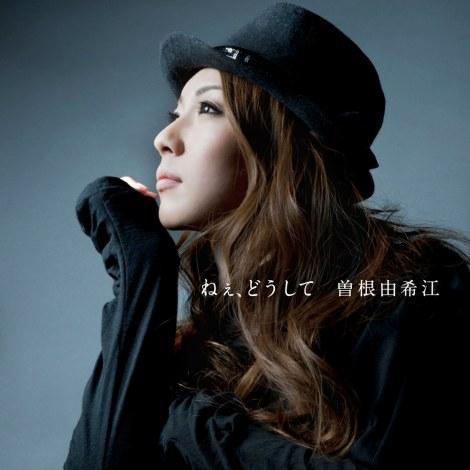 4thシングル「ねぇ、どうして」(4月25日発売/通常盤)