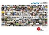 JNN三陸臨時支局から発信されるリアルなニュースをアーカイブ(C)TBS