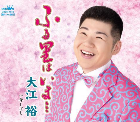 大江裕「ふる里は 今・・・」(3月28日発売)