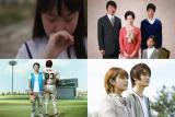 (左上段から時計回り)『friends after 3.11【劇場版】』、『トテチータ・チキチータ』、『明日に架ける愛』、『ポテチ』(※公開順)
