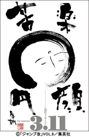 小冊子「for someone3.11 22のメッセージ」(コミック『ジャンプ改』集英社より)