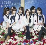 SDN48がラストシングル「負け惜しみコングラチュレーション」(3月7日発売)で自己最高位更新の2位