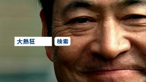 Mobage(モバゲー)の『大熱狂!! プロ野球カード』新CM「大熱狂素振り」篇に出演する、横浜DeNAベイスターズ・中畑清監督