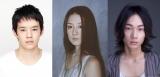 映画『横道世之介』の追加キャストが決定した。(左から)池松壮亮、伊藤歩、綾野剛