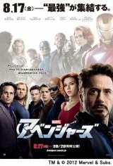 「アイアンマン」や「キャプテン・アメリカ」が集結する映画『アベンジャーズ』