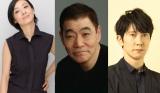 映画『グスコーブドリの伝記』で声優を務める(左から)草刈民代、柄本明、佐々木蔵之介