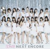 SDN48の最初で最後のアルバム『NEXT ENCORE』が念願の週間1位