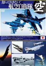 『DVD知っておきたい!航空自衛隊』(3月11日発売 制作協力:防衛省・自衛隊/(c)2012 Liverpool)