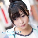 AKB指原莉乃ソロデビュー曲「それでも好きだよ」(5月2日発売)Type-Dジャケット