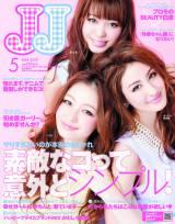 大川藍(上段)がファッション誌『JJ』で表紙デビュー (C)JJ