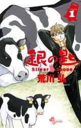 『マンガ大賞 2012』の大賞に選ばれた荒川弘氏の『銀の匙 Silver Spoon』(小学館)