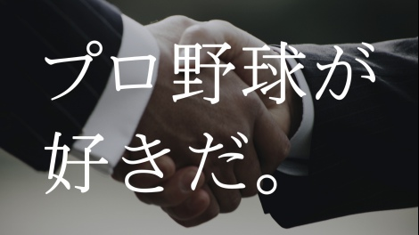 元プロ野球選手・桑田真澄・清原和博両氏がCM初共演したスカパーの新CM「野球王道ティザー」篇より