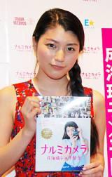 著書『ナルミカメラ』発売記念イベントを行った成海璃子 (C)ORICON DD inc.