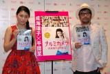 著書『ナルミカメラ』発売記念イベントを行った成海璃子(写真左)と写真家・平間至氏