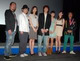 (写真左より)笑い飯・西田、スネオヘアー、ともさかりえ、落合モトキ、MIINA、ALISA、福永周平監督 (C)ORICON DD inc.
