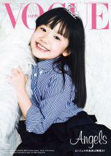 『VOGUE Angels』の表紙を飾る芦田愛菜