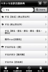 iPhone・iPod touch版アプリ『ベネッセ全訳古語辞典』