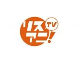 ソニー・マガジンズがTV版『リスアニ!』をスタート
