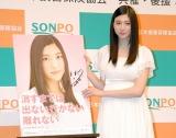 2012年度の防火ポスターモデルに抜てきされた三吉彩花 (C)ORICON DD inc.