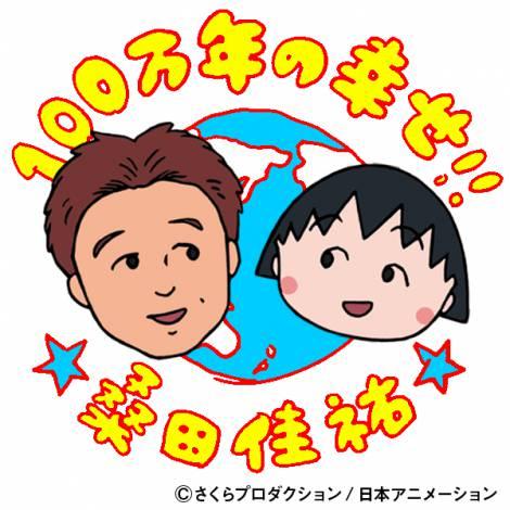 「100万年の幸せ!!」配信用ジャケット(4月1日配信開始)