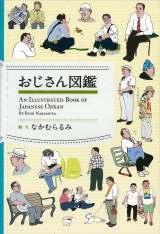 『おじさん図鑑』(絵・文なかむらるみ/小学館)