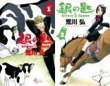 『銀の匙 Silver Spoon』1巻&2巻 (C)荒川弘/小学館 週刊少年サンデー