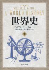 『世界史』下巻