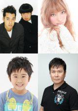 『笑っていいとも!』新レギュラーに決定したバナナマン(左上)、ローラ(右上)、鈴木福(左下)、三ツ矢雄二