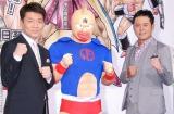 クイズ番組『うりぃむクイズミラクル9』の会見に出席した(左から)上田晋也、キン肉マン、有田哲平 (C)ORICON DD inc.