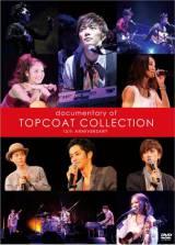 DVD『documentary of TOPCOAT COLLECTION』/115分/4月2日トップコートオンラインにて発売/3900円(税込)